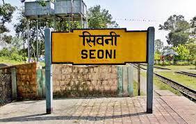 Surgery in Seoni
